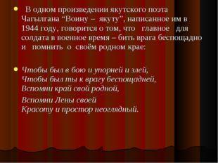 """В одном произведении якутского поэта Чагылгана """"Воину – якуту"""", написанное и"""