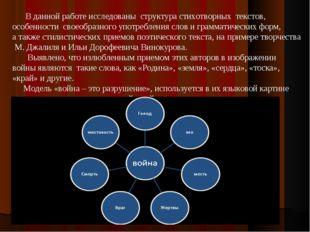 В данной работе исследованы структура стихотворных текстов, особенности свое