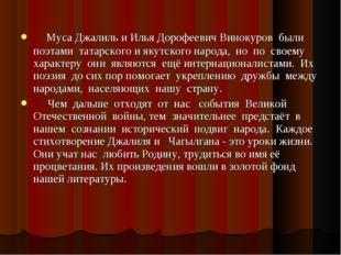 Муса Джалиль и Илья Дорофеевич Винокуров были поэтами татарского и якутского