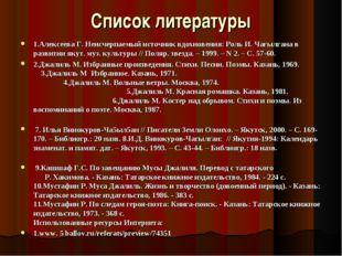 Список литературы 1.Алексеева Г. Неисчерпаемый источник вдохновения: Роль И.