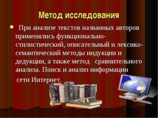 Метод исследования При анализе текстов названных авторов применялись функцион