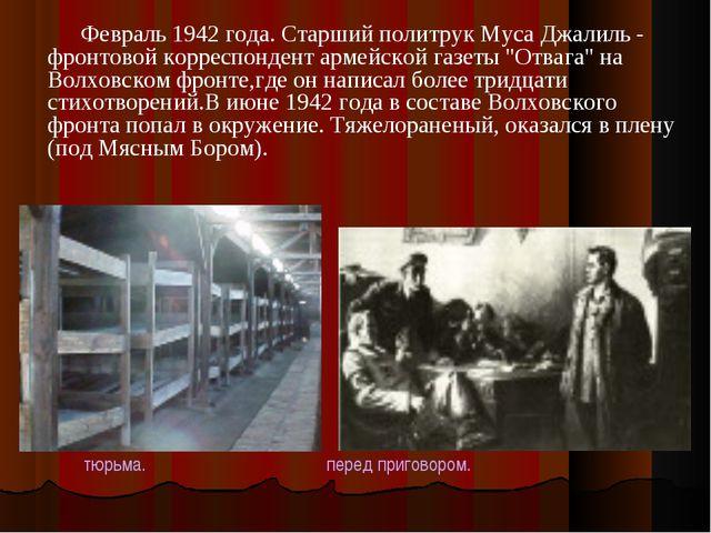 Февраль 1942 года. Старший политрук Муса Джалиль - фронтовой корреспондент а...