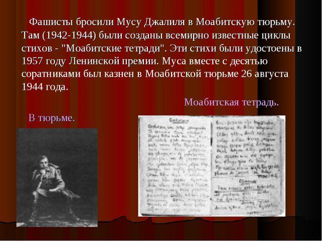 Фашисты бросили Мусу Джалиля в Моабитскую тюрьму. Там (1942-1944) были созда...