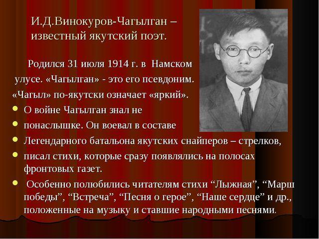 И.Д.Винокуров-Чагылган – известный якутский поэт. Родился 31 июля 1914 г. в Н...