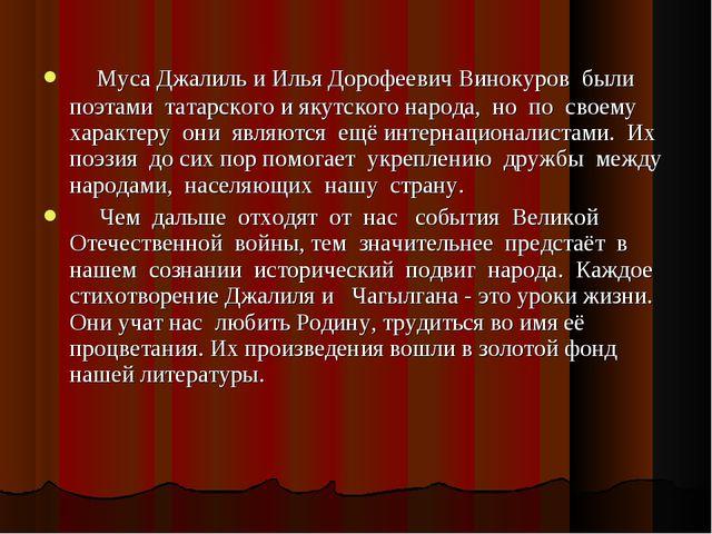 Муса Джалиль и Илья Дорофеевич Винокуров были поэтами татарского и якутского...
