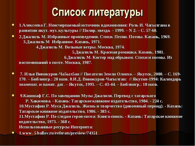 Список литературы 1.Алексеева Г. Неисчерпаемый источник вдохновения: Роль И....