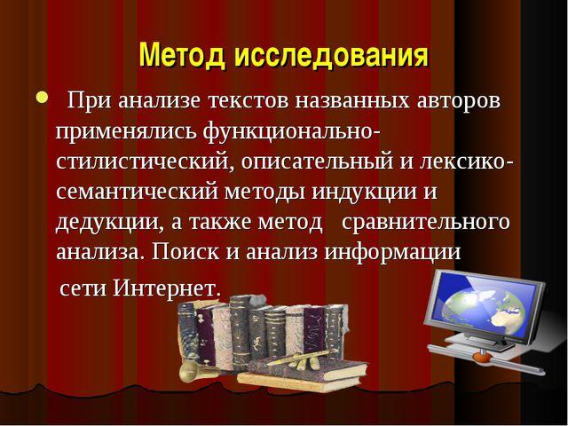 Метод исследования При анализе текстов названных авторов применялись функцион...