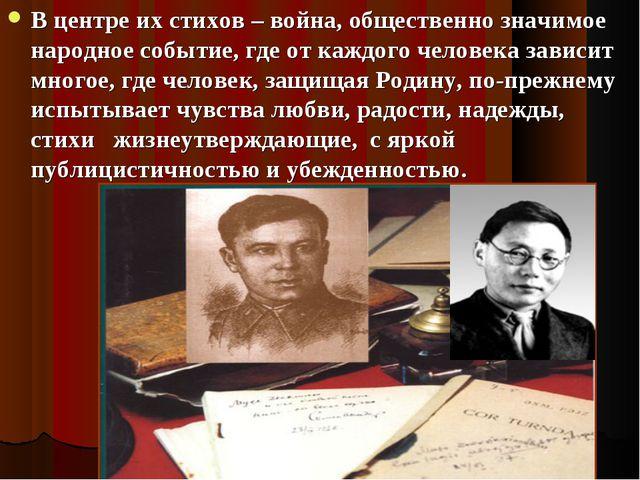 В центре их стихов – война, общественно значимое народное событие, где от каж...