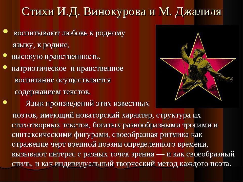 Стихи И.Д. Винокурова и М. Джалиля воспитывают любовь к родному языку, к роди...