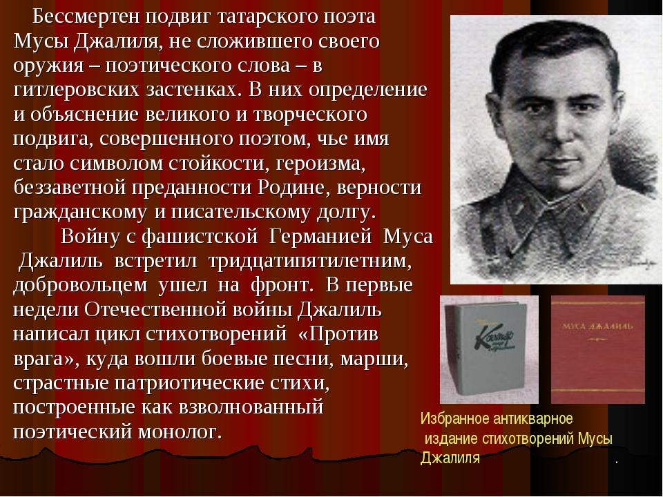 Бессмертен подвиг татарского поэта Мусы Джалиля, не сложившего своего оружия...