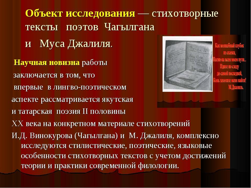 Объект исследования — стихотворные тексты поэтов Чагылгана и Муса Джалиля....