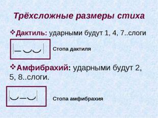 Дактиль: ударными будут 1, 4, 7..слоги Трёхсложные размеры стиха Стопа дактил