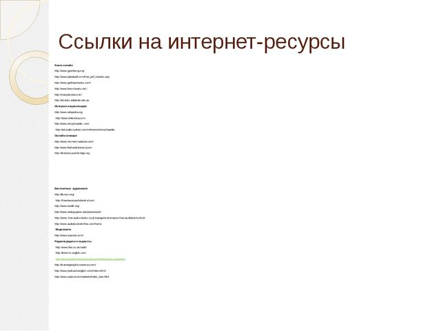 Ссылки на интернет-ресурсы Книги онлайн http://www.gytenberg.org/ http://www....