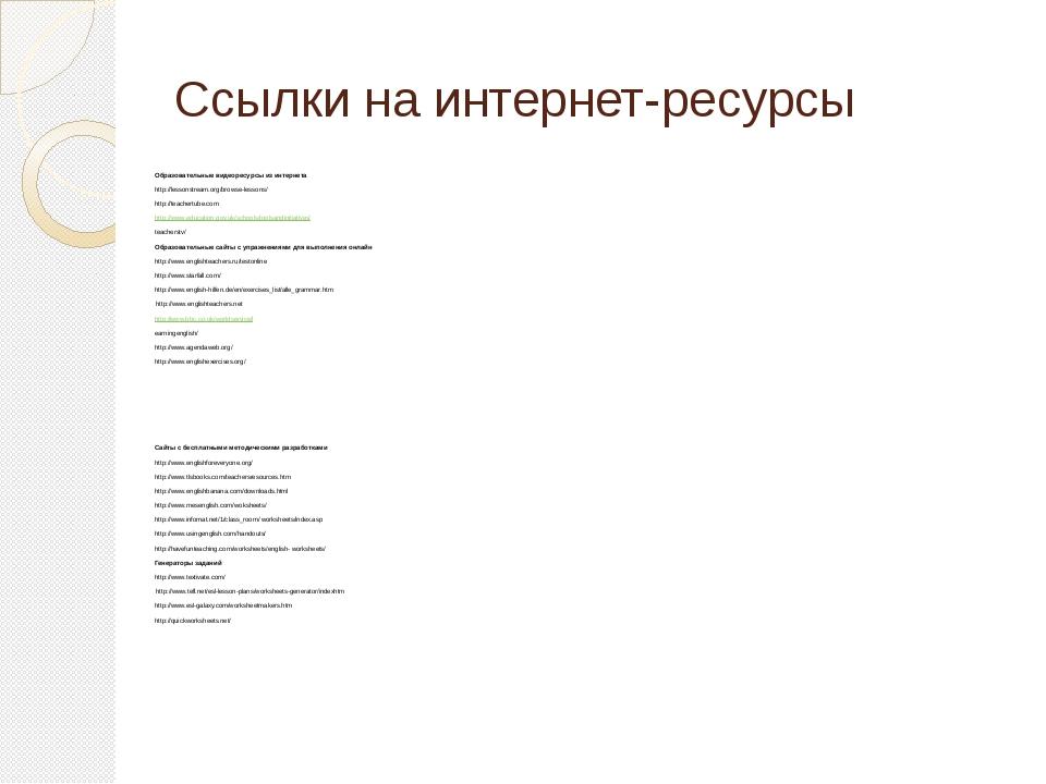 Ссылки на интернет-ресурсы Образовательные видеоресурсы из интернета http://l...