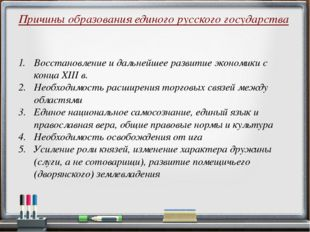Причины образования единого русского государства Восстановление и дальнейшее