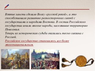 Взятие ханств сделало Волгу «русской рекой», а это способствовало развитию р