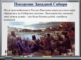 Покорение Западной Сибири После присоединения к России Поволжья взоры русског