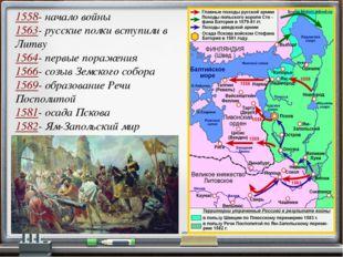 1558- начало войны 1563- русские полки вступили в Литву 1564- первые поражени