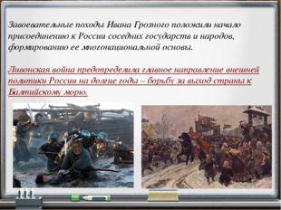 Завоевательные походы Ивана Грозного положили начало присоединению к России с