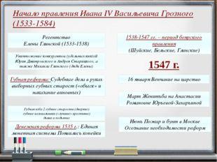 Начало правления Ивана IV Васильевича Грозного (1533-1584) Регентство Елены Г