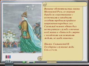 Внешние обстоятельства жизни Московской Руси, ее упорная борьба за существов
