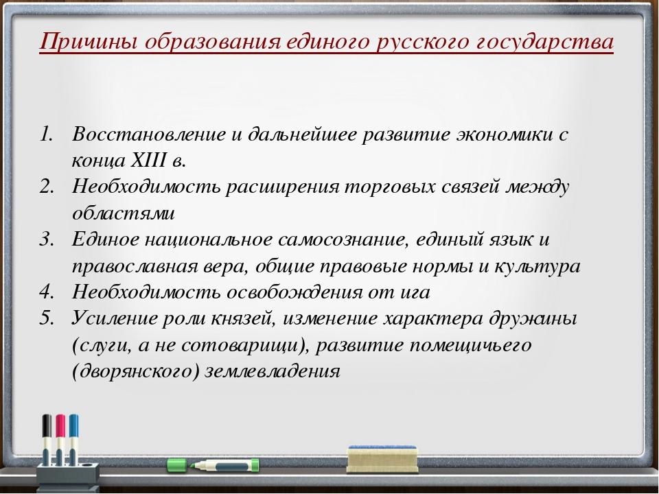 Причины образования единого русского государства Восстановление и дальнейшее...