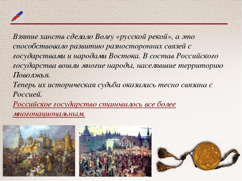 Взятие ханств сделало Волгу «русской рекой», а это способствовало развитию р...