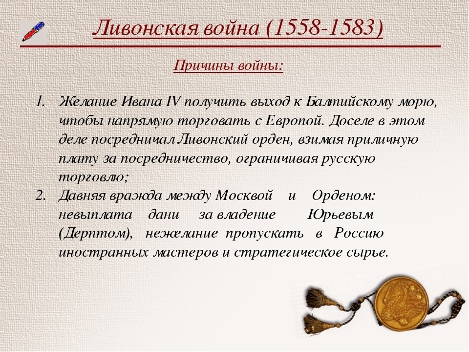 Ливонская война (1558-1583) Причины войны: Желание Ивана IV получить выход к...