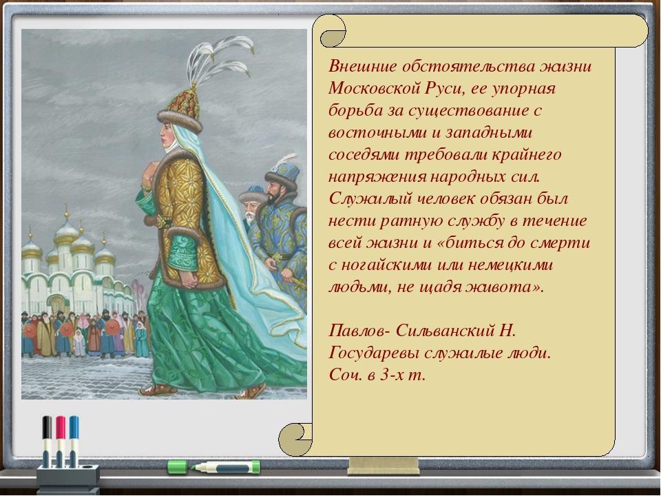 Внешние обстоятельства жизни Московской Руси, ее упорная борьба за существов...