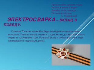 ЭЛЕКТРОСВАРКА – ВКЛАД В ПОБЕДУ. Отмечая 70-летие великой победы мы будем чес