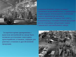 Совершенствование старого и нового стрелкового вооружения велось с применение