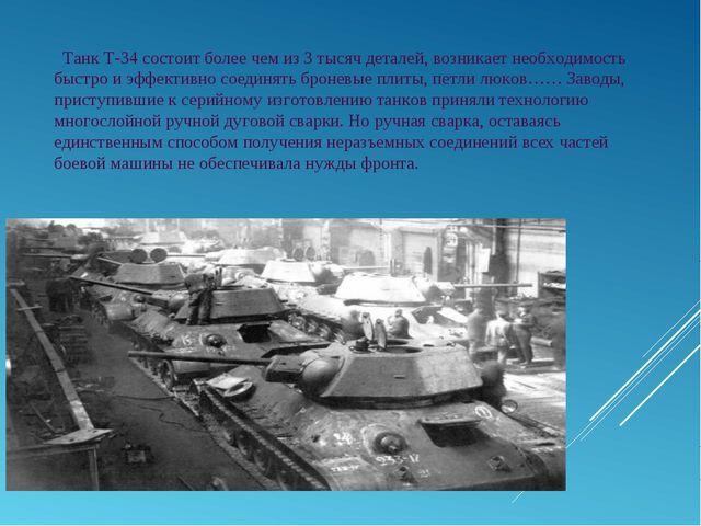 Танк Т-34 состоит более чем из 3 тысяч деталей, возникает необходимость быст...