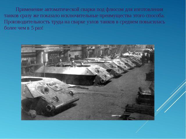 Применение автоматической сварки под флюсом для изготовления танков сразу же...