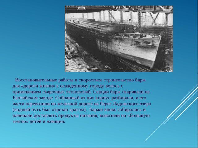 Восстановительные работы и скоростное строительство барж для «дороги жизни»...