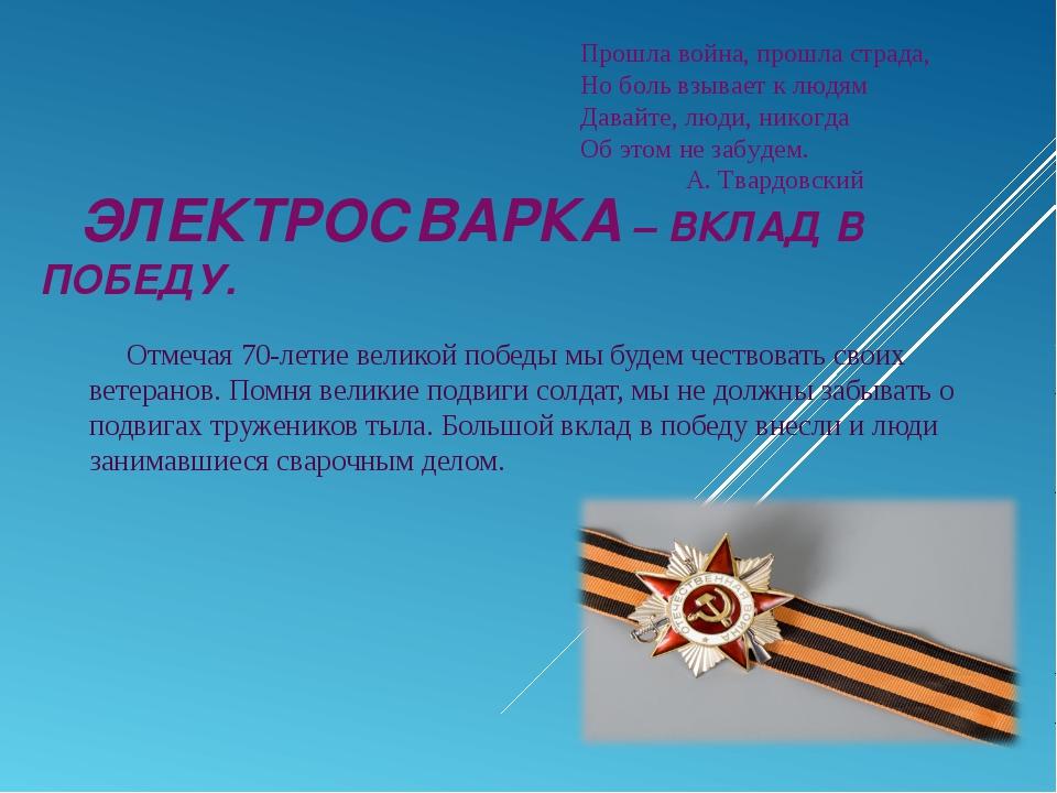 ЭЛЕКТРОСВАРКА – ВКЛАД В ПОБЕДУ. Отмечая 70-летие великой победы мы будем чес...