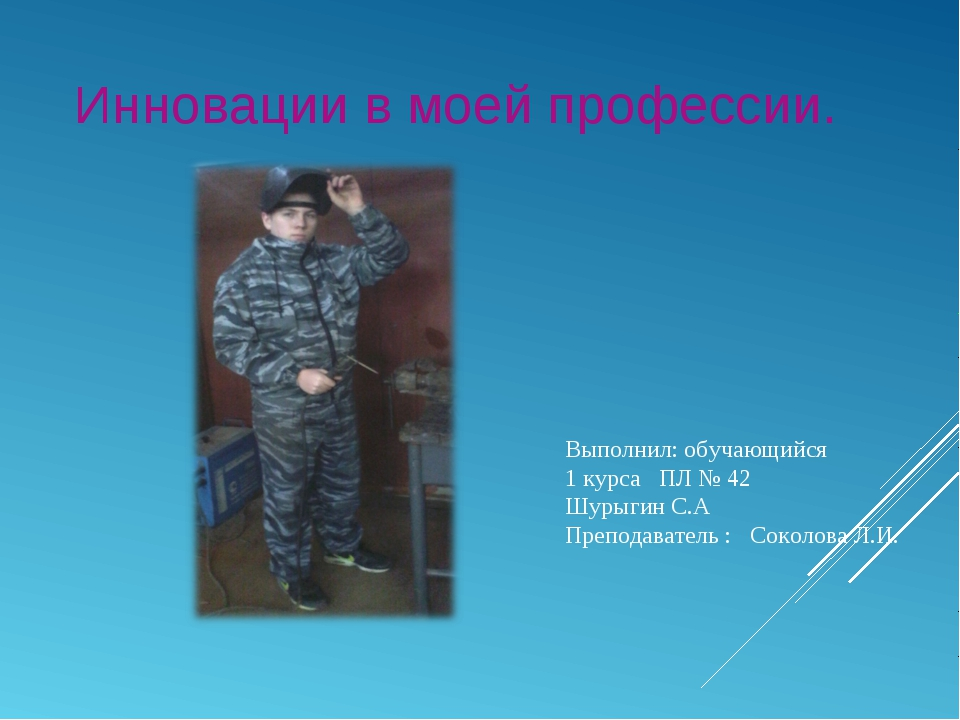 Инновации в моей профессии. Выполнил: обучающийся 1 курса ПЛ № 42 Шурыгин С.А...