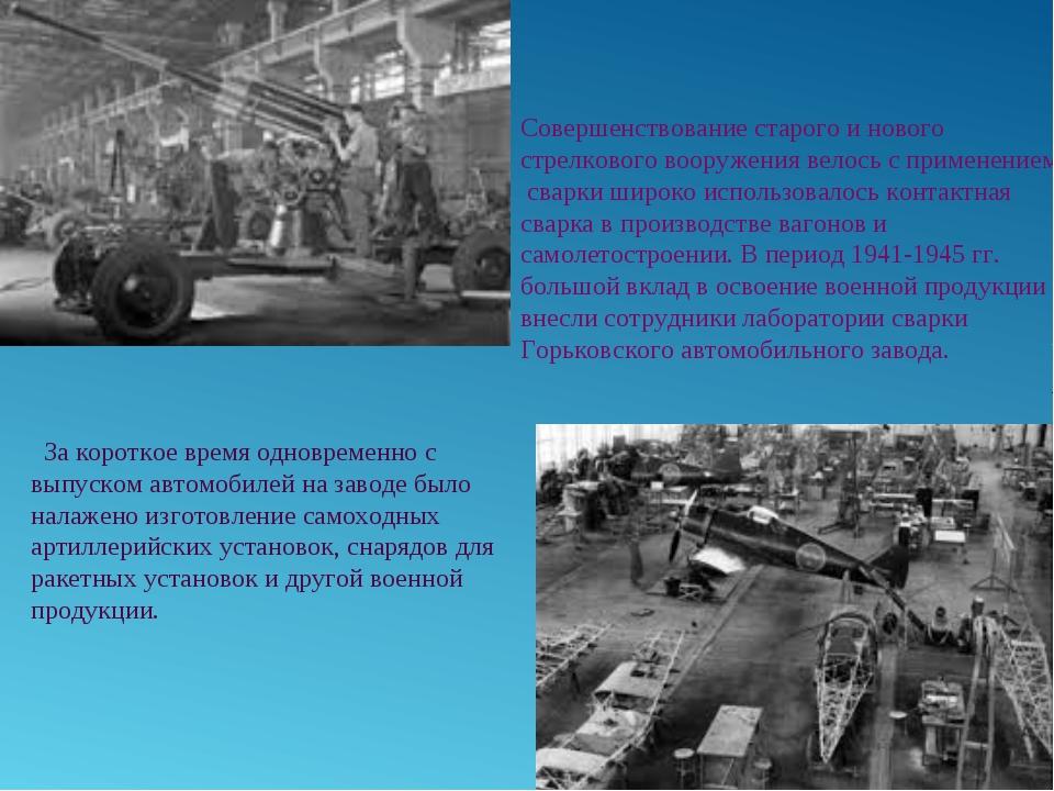 Совершенствование старого и нового стрелкового вооружения велось с применение...
