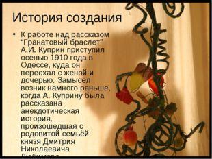 """К работе над рассказом """"Гранатовый браслет"""" А.И. Куприн приступил осенью 1910"""