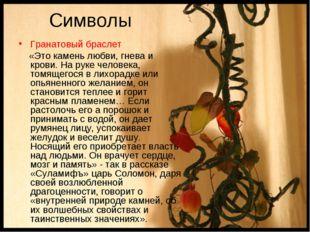 Гранатовый браслет Гранатовый браслет     «Это камень любви, гнева и крови.