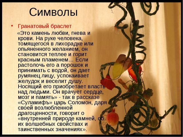 Гранатовый браслет Гранатовый браслет     «Это камень любви, гнева и крови....