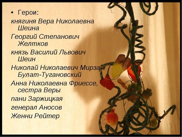 Герои: Герои: княгиня Вера Николаевна Шеина Георгий Степанович Желтков кн...