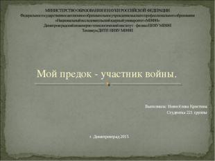 Мой предок - участник войны. Выполнила: Новосёлова Кристина Студентка 221 гру