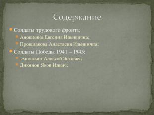 Солдаты трудового фронта; Аношкина Евгения Ильинична; Прошлакова Анастасия Ил
