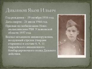 Год рождения - 19 октября 1916 год. Дата смерти - 21 июля 1944 год. Призван п