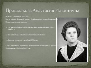 Родилась - 11 января 1926 год. Место работы: Военный завод г. Куйбышев (месте