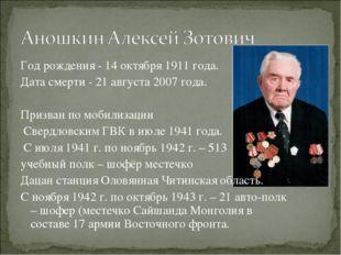 Год рождения - 14 октября 1911 года. Дата смерти - 21 августа 2007 года. Приз