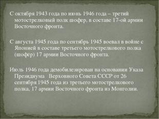 С октября 1943 года по июнь 1946 года – третий мотострелковый полк шофер, в с