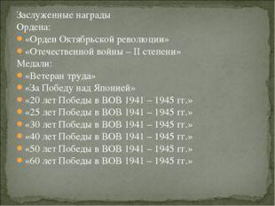 Заслуженные награды Ордена: «Орден Октябрьской революции» «Отечественной войн