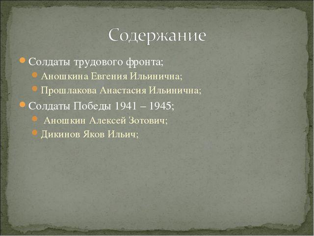 Солдаты трудового фронта; Аношкина Евгения Ильинична; Прошлакова Анастасия Ил...