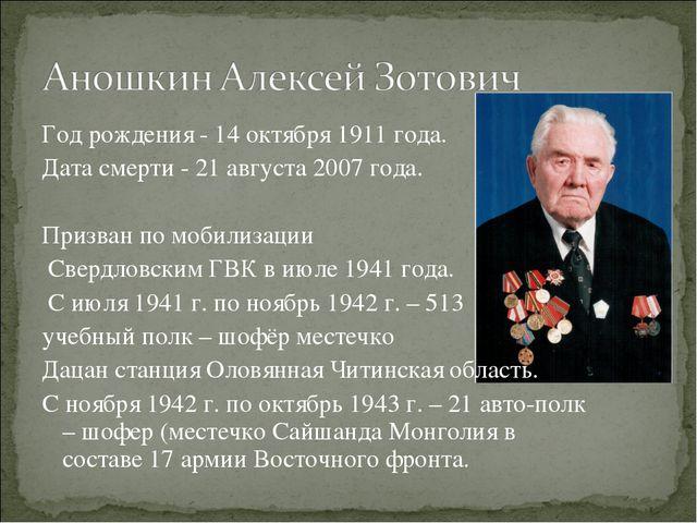 Год рождения - 14 октября 1911 года. Дата смерти - 21 августа 2007 года. Приз...